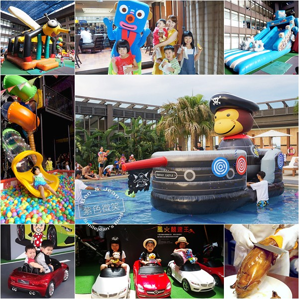 蘭城晶英酒店▋宜蘭市~第一名的親子飯店,每房專屬跑車、海盜船尋寶趣、彩虹旋轉溜滑梯大冒險,芬朵奇堡是小孩的快樂天堂