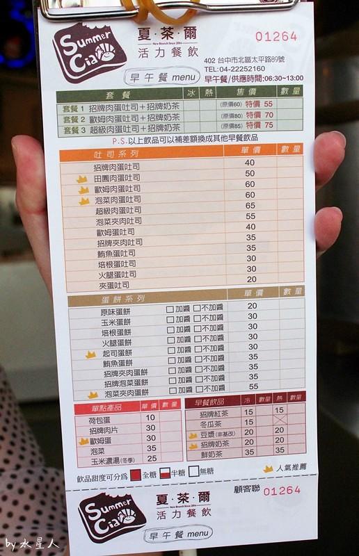31385890971 3e70bdf2bb b - 熱血採訪 | 台中北區【夏茶爾活力餐飲】興大有名的肉蛋吐司,一中街也吃得到!