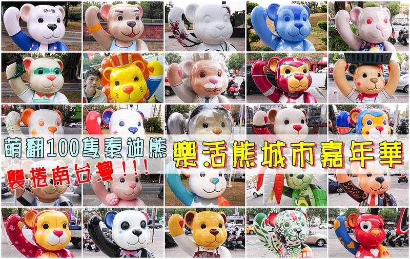 樂活熊城市嘉年華-首圖1