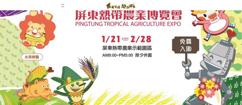 2017屏東農業博覽會