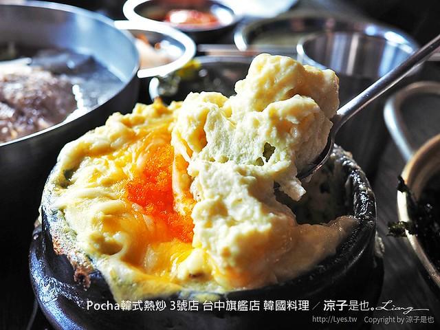Pocha韓式熱炒 3號店 台中旗艦店 韓國料理 43