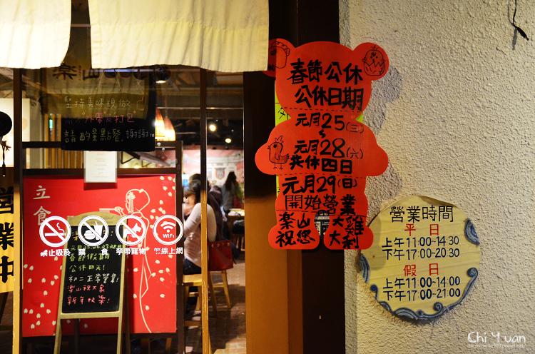 礁溪樂山溫泉拉麵二店02.jpg