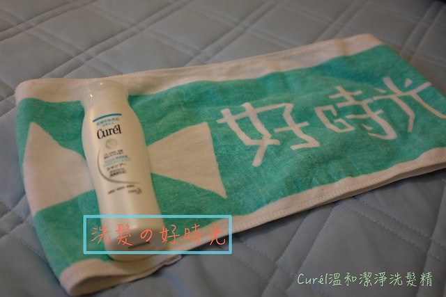 Curél溫和潔淨洗髮精