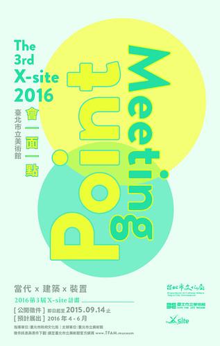 臺北市立美術館 2016第3屆 X-site計畫