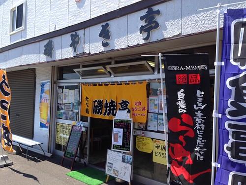 rishiri-island-isoyaki-tei-outside