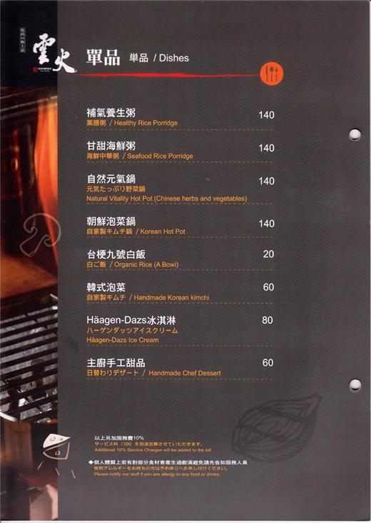台中燒肉雲火日式燒肉菜單menu價位03