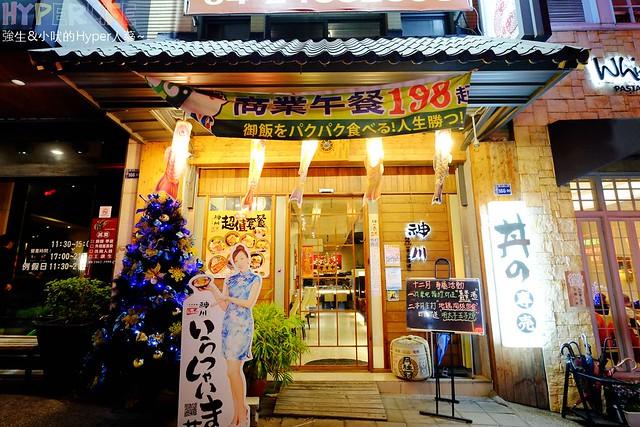 神川日式料理丼飯專賣 (3)