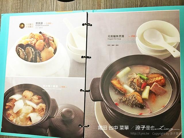 莆田 台中 菜單 15