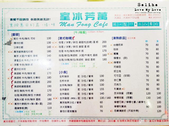 台北香港茶餐廳推薦萬芳冰室 (4)