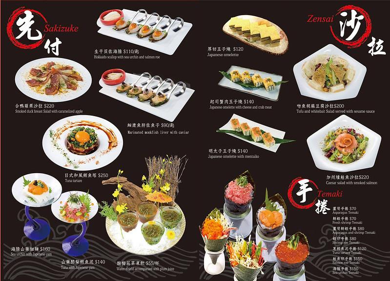 10 匠太郎 menu
