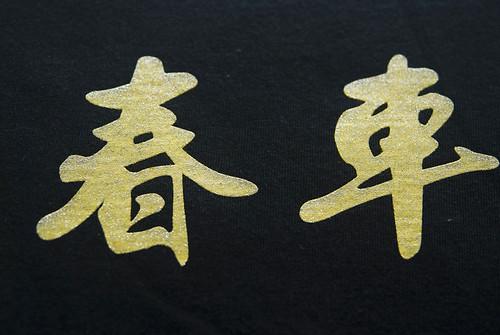 班服指南-Gimu團體服-網版印刷-銀蔥+黃色