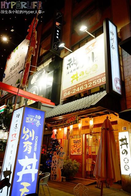 神川日式料理丼飯專賣 (2)