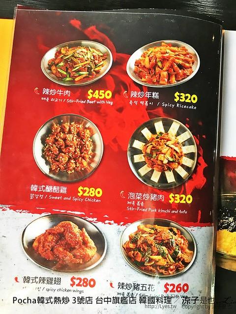 Pocha韓式熱炒 3號店 台中旗艦店 韓國料理 7