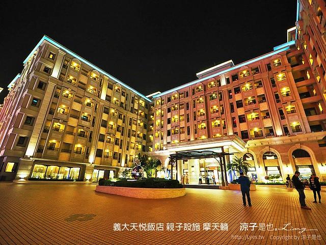 義大天悅飯店 親子設施 摩天輪 52