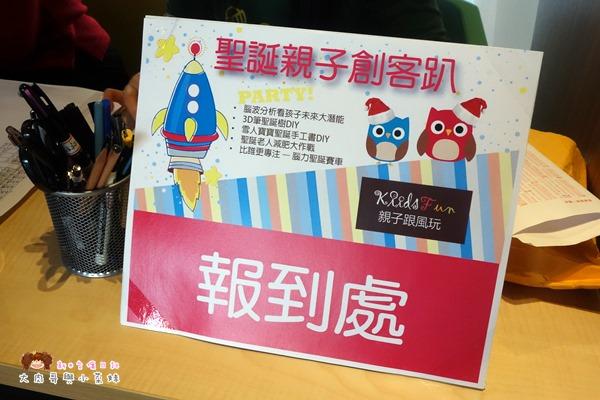 親子跟風玩親子創客 (4).JPG