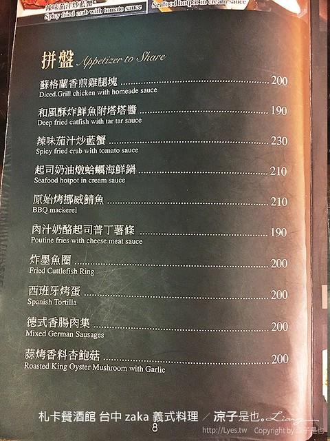 札卡餐酒館 台中 zaka 義式料理 8