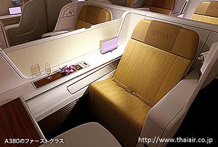 170201 タイ航空A380ファーストクラス