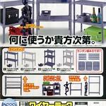 EPOCH 誰得?!俺得!!系列【收納鐵架】玩具也需要收納啊?!ワイヤー ラック