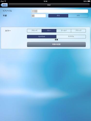 Gymgoal2_(6)user