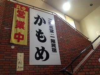 rishiri-island-kamome-syokudo-stairs