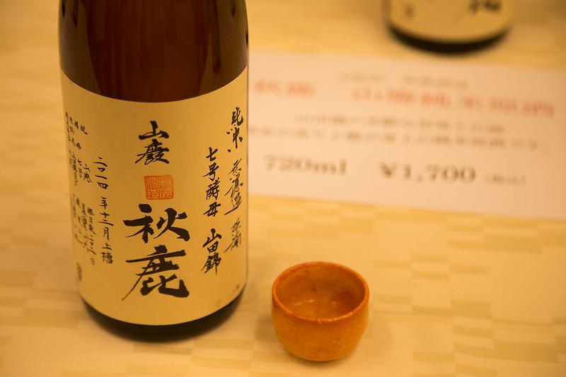 furusato_sake-2