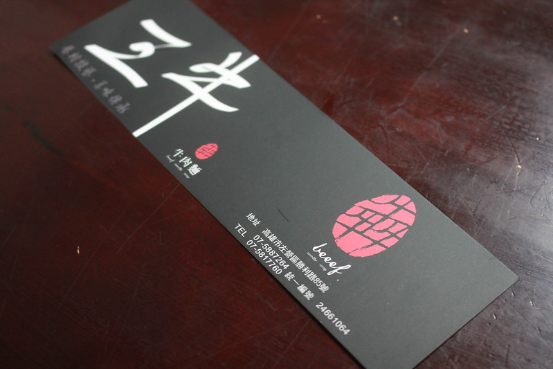 2015-環島沙發旅行-高雄美食-三牛-17度C (23)