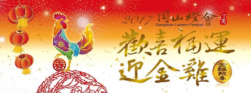 2017岡山燈會時間