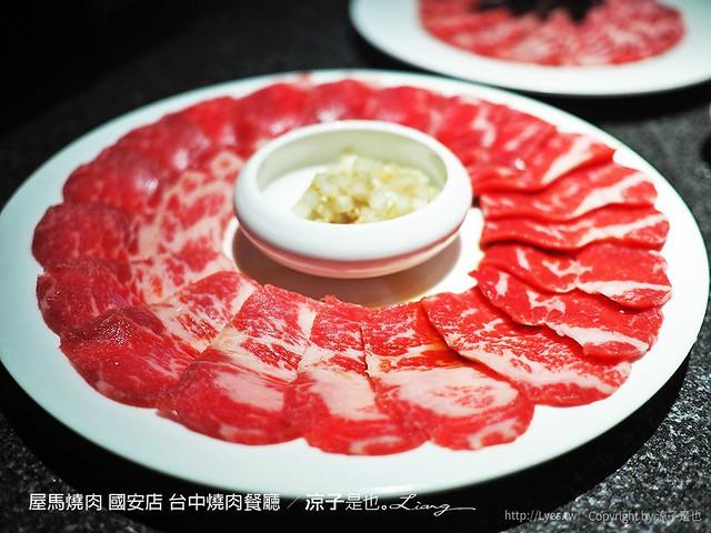 屋馬燒肉 國安店 台中燒肉餐廳 26