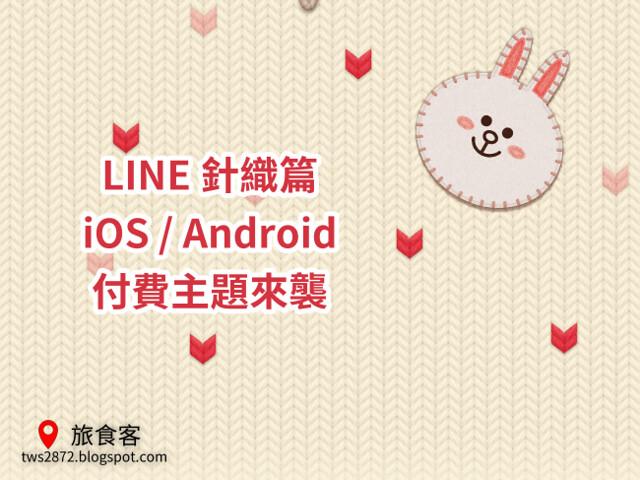 LINE 主題-LINE 針織篇