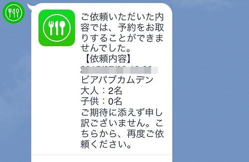 Photo:2015-07-03_ハンバーガーログブック_LINEグルメ予約でBPカムデンで山葵&秋葵【PR】LINE_08 By:logtaka