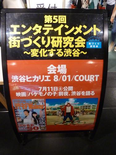 「第5回 エンタテインメント街づくり研究会」 ~変化する渋谷~