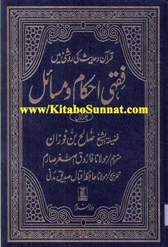 Quran-o-Hadees-Ki-Rashni-Me-Fiqhi-Ahkam-o-Masil-1_0000