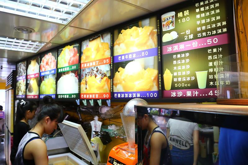 【新北市三重冰店】熱門平價冰店推薦,三重的台灣芒果冰(近溪尾街、碧華布街)