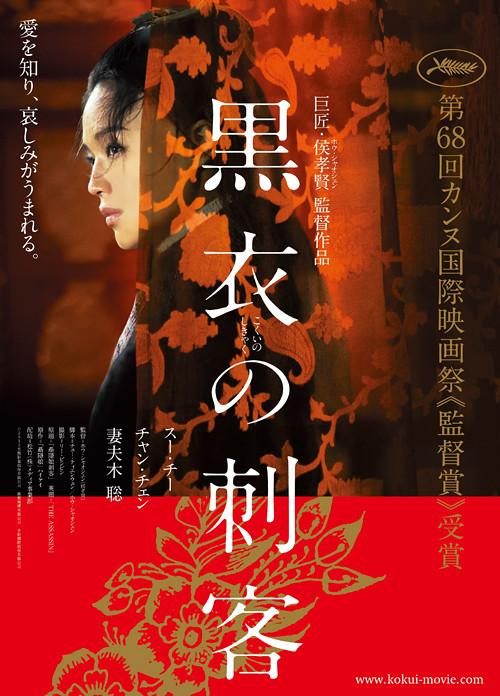 映画『黒衣の刺客』日本版ポスター#1