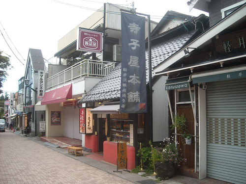 旧軽井沢銀座 寺子屋本舗