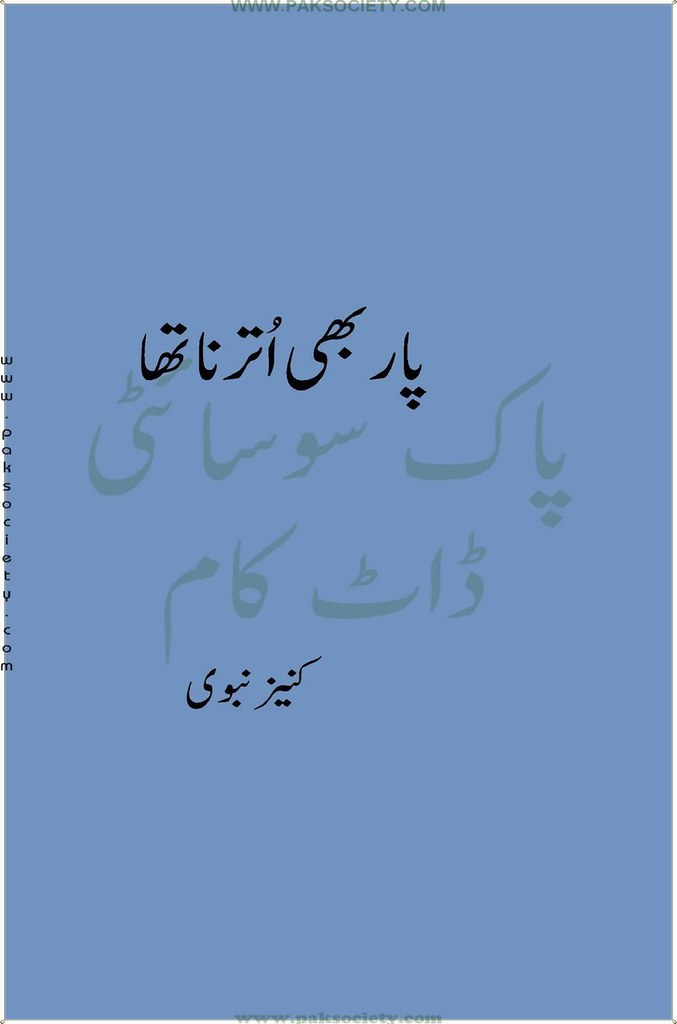 Paar Bhi Uterna Tha is a very well written complex script novel which depicts normal emotions and behaviour of human like love hate greed power and fear, writen by Kaneez Nabvi , Kaneez Nabvi is a very famous and popular specialy among female readers