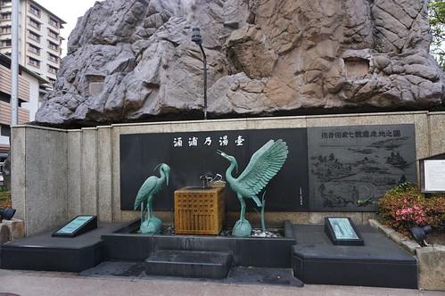 和倉温泉 (Wakura Onsen)