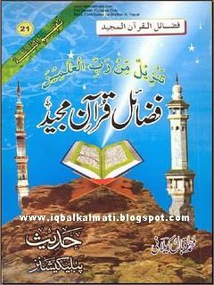 Fazail-e-Quran-e-Majeed
