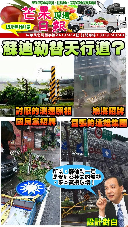 150808芒果日報--即時新聞--國民黨徽遭吹倒,蘇迪勒替天行道