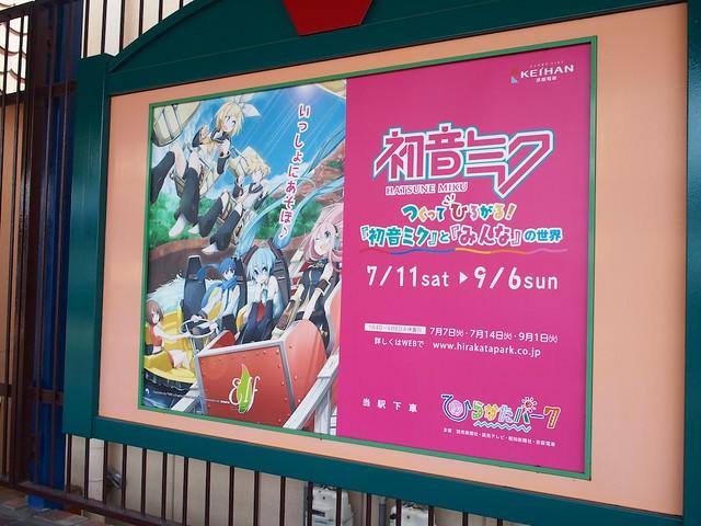 枚方公園駅の看板