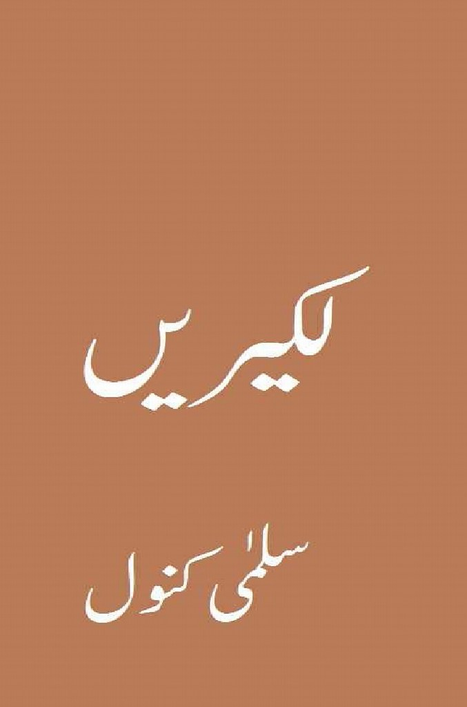 Lakeerain is a very well written complex script novel by Salma Kanwal which depicts normal emotions and behaviour of human like love hate greed power and fear , Salma Kanwal is a very famous and popular specialy among female readers