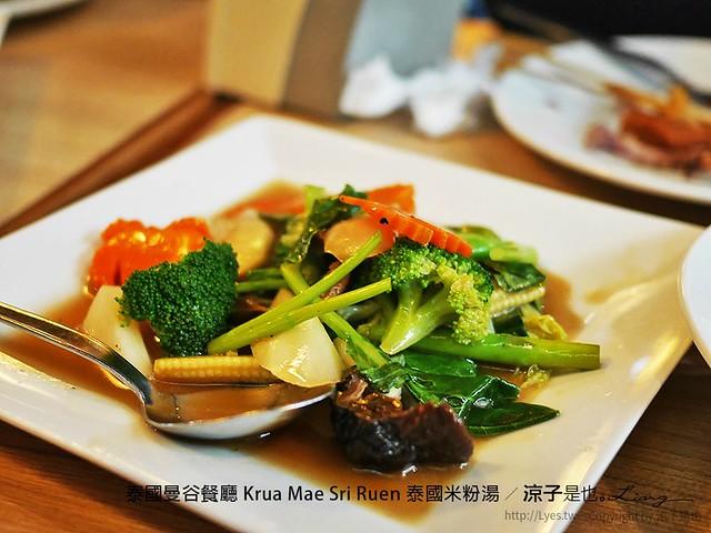 泰國曼谷餐廳 Krua Mae Sri Ruen 泰國米粉湯 39