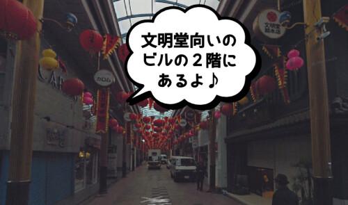 datsumoulabo59-nagasaki01