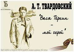 """2015-06-01/30. А.Т.Твардовский """"Вася Тёркин - мой герой"""""""