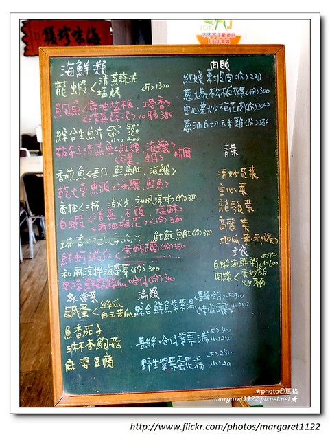 【花蓮】新社梯田+噶瑪蘭風味餐廳
