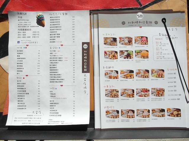 大安店專屬菜單!比內湖店多出好多品項@Waffle Please比利時列日鬆餅大安店