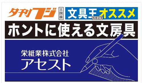 夕刊フジ隔週連載「ホントに使える文房具」8月10日(月) 発売です!