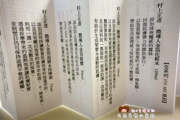 村上正彥金箔保養 (6).JPG