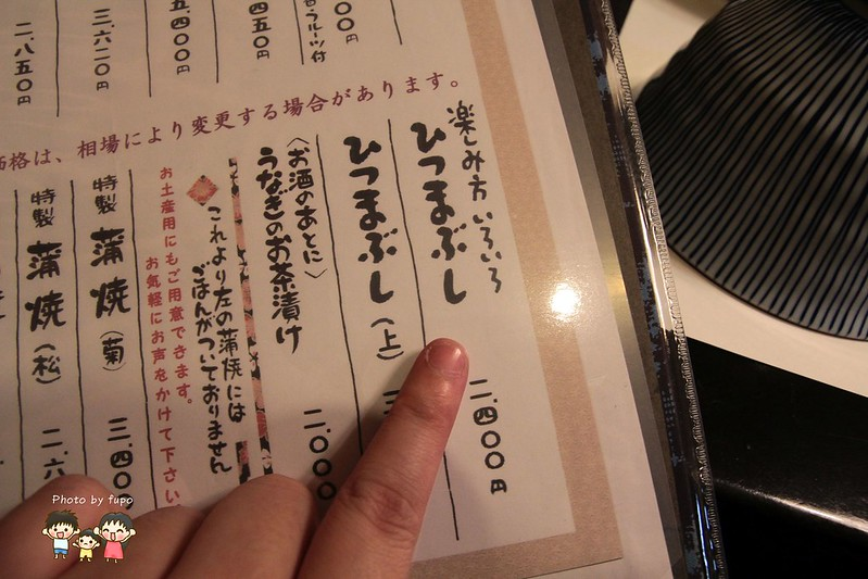 小江戶川越鰻魚飯 026