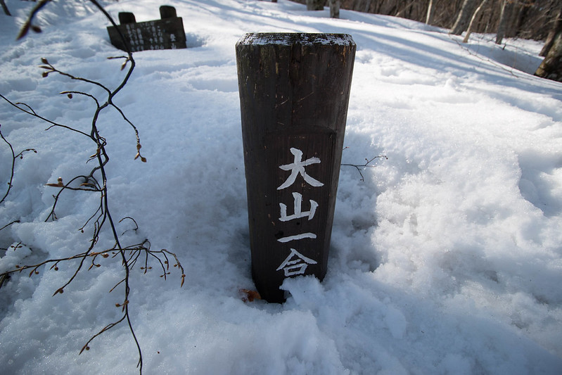 20150308-伯耆大山-0146.jpg